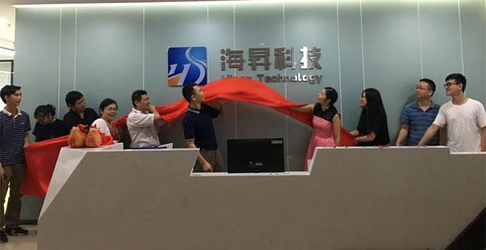祝贺海昇科技总部办公室开业大吉