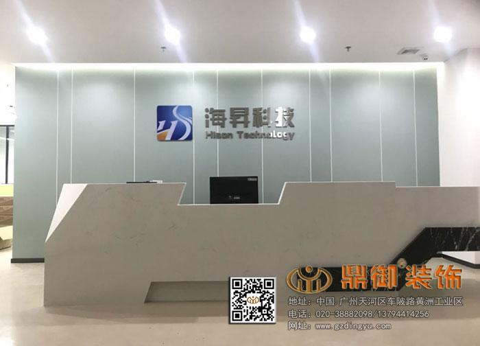 广州海昇科技1600平米办公室亚搏体育app下载阿根廷合作伙伴