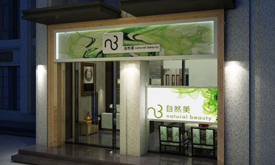广州保利天悦自然美美容院亚搏体育app下载阿根廷合作伙伴