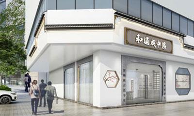 广州天河北和通成中医馆亚搏体育app在线下载