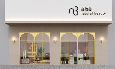 广州白云区自然美美容院亚搏体育app下载阿根廷合作伙伴