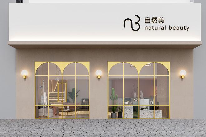 广州自然美美容院亚搏体育app下载阿根廷合作伙伴